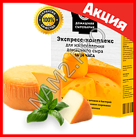 Домашняя сыроварня экспресс комплекс для изготовления сыра