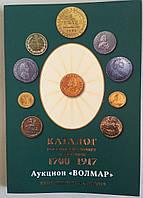 "Каталог-ценник монет России  Аукцион ""Волмар"" 1700-1917 гг."