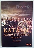 """Каталог монет России  """"Нумизмания"""" 1700-1917 гг."""