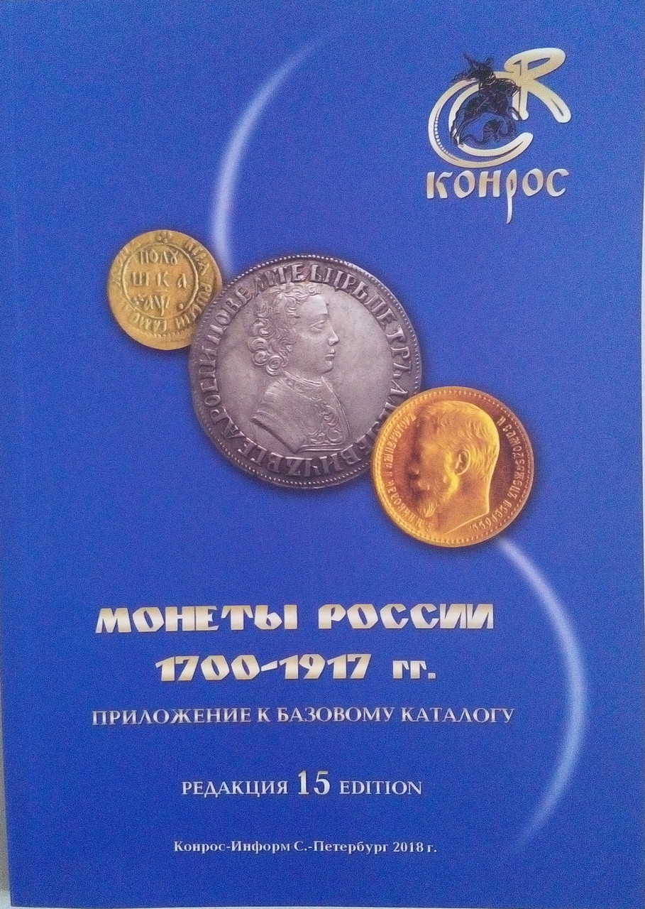"""Каталог-ценник монет России  """"Конрос"""" 1700-1917 гг."""