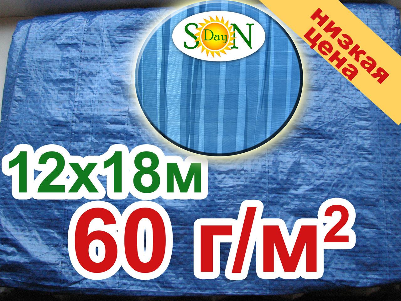 Тент 12х18 из тарпаулина с люверсами 60г/1м² ЦВЕТ:Синий (для любых целей)