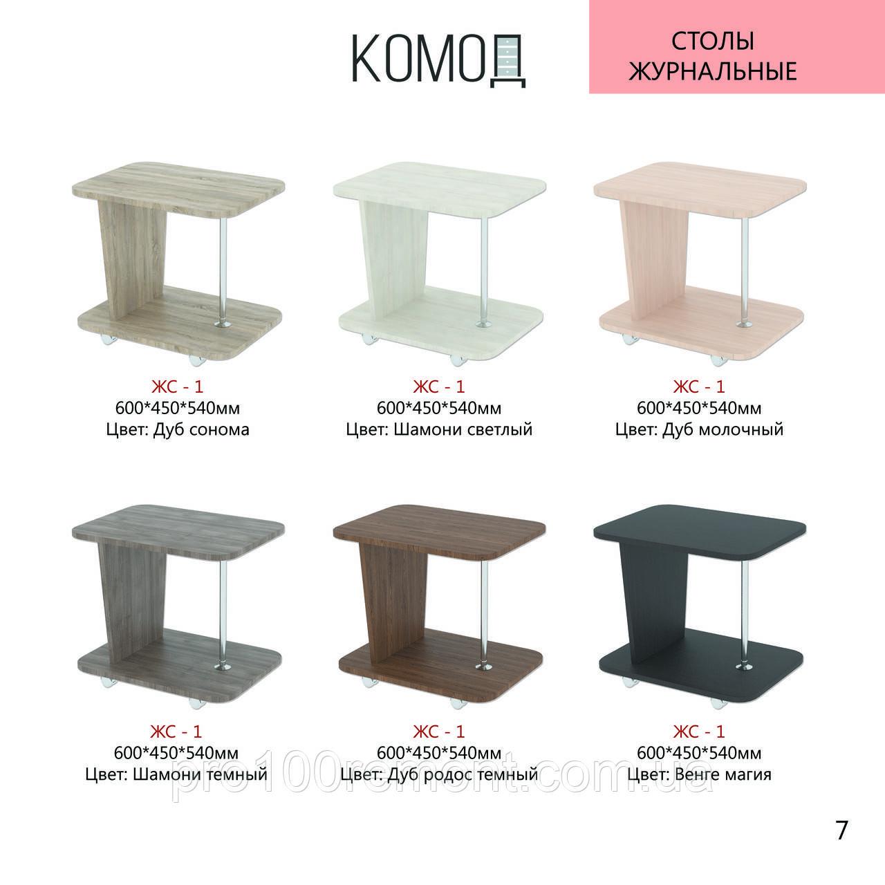 Стол журнальный ЖС-1 от КОМОД