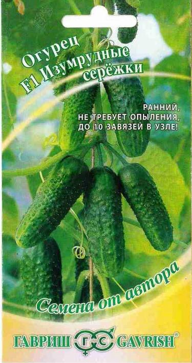 Семена огурцов Изумрудные сережки F1 10шт