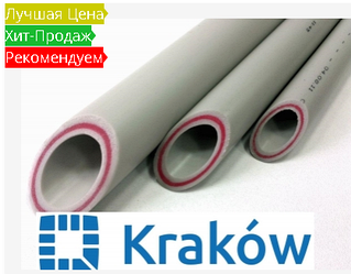 Труба Для Отопления Krakow Fiber Pn20 32 Мм