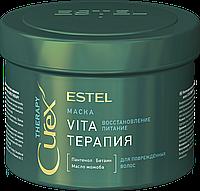ESTEL Professional Интенсивная маска CUREX THERAPY для поврежденных волос 500ml
