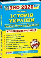 ЗНО 2020 Історія України. Комплексна підготовка до зовнішнього незалежного оцінювання і державної підсумкової