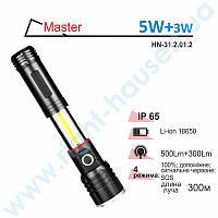 Фонарик RIGHT HAUSEN MASTER 5W + 3W комплект черный HN-312012
