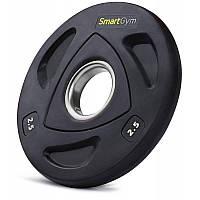 Диск олимпийский SmartGym 2.5кг