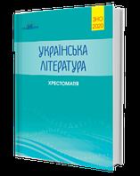 ЗНО2020Українська література. Хрестоматія для підготовки до зовнішнього незалежного оцінювання ( О. Авраменко)