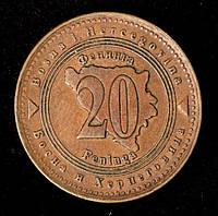 Монета Боснии и Герцеговины 20 фенингов 1998 г.
