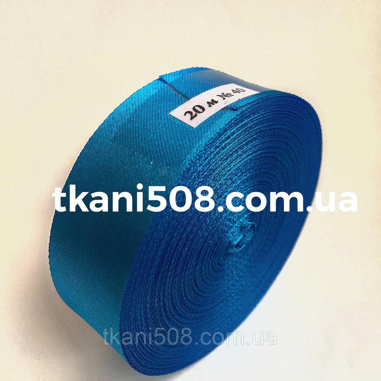 Атласная лента 2,5 cм - цвет ярко-голубой