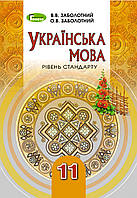 Українська мова (рівень стандрату), 11 кл.Автор Заболотний О. Заболотний В.