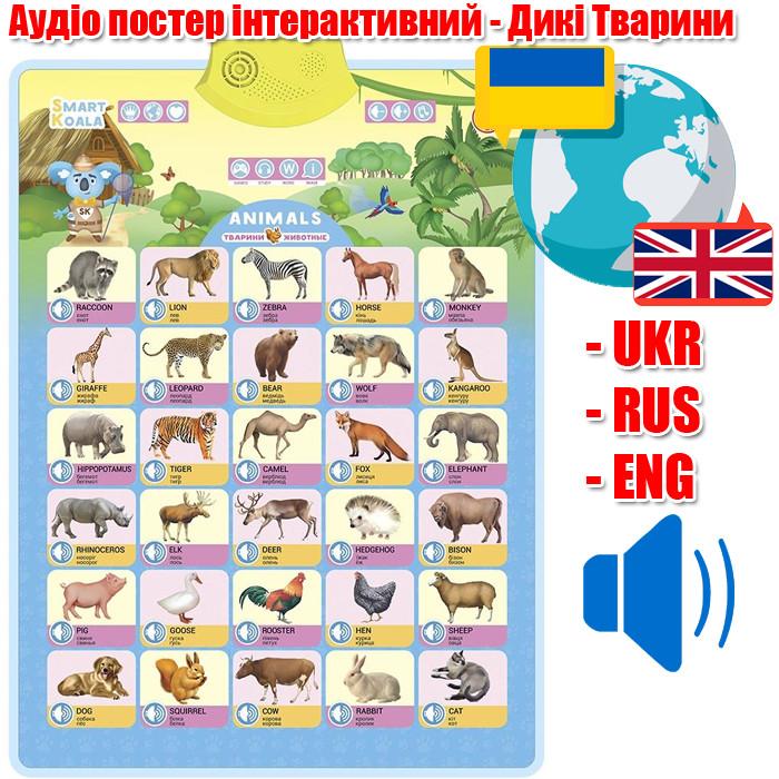 Говорящий плакат Дикие животные на трех языках Smart Koala | Дикі Тварини