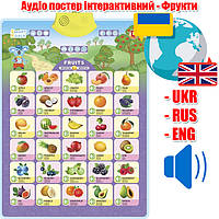 Интерактивный детский плакат Фрукты на трех языках Smart Koala