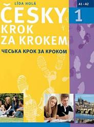 Česky krok za krokem 1 Učebnice (Підручник)