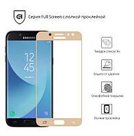 Защитное стекло для Samsung J5 2017 (J530) Gold