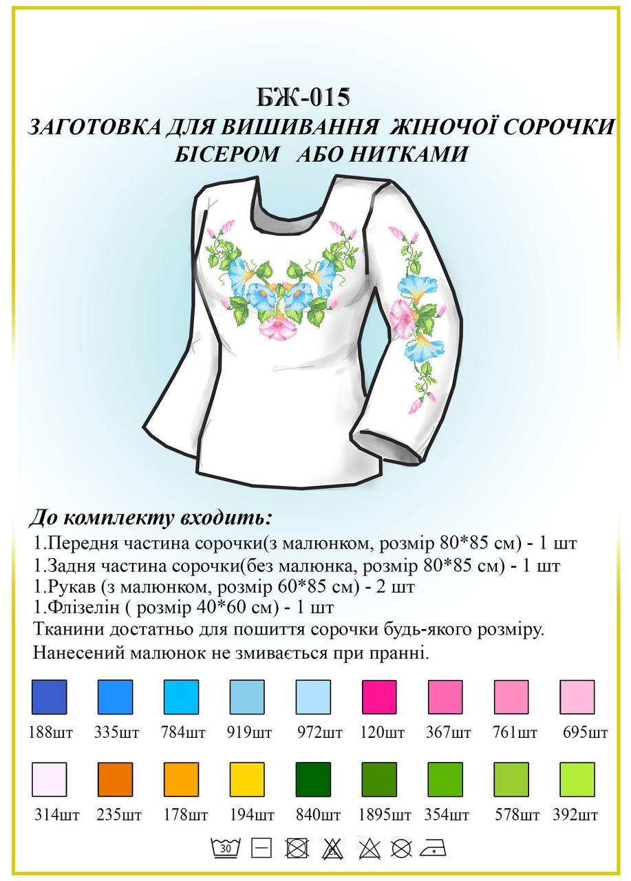 Сорочка жіноча БЖ 015