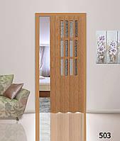 Дверь-гармошка со стеклом. Цвет: бук №503 2030мм/860мм/10мм