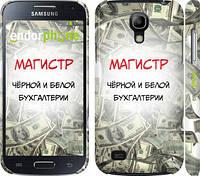 "Чехол на Samsung Galaxy S4 mini Магистр ""1040c-32"""