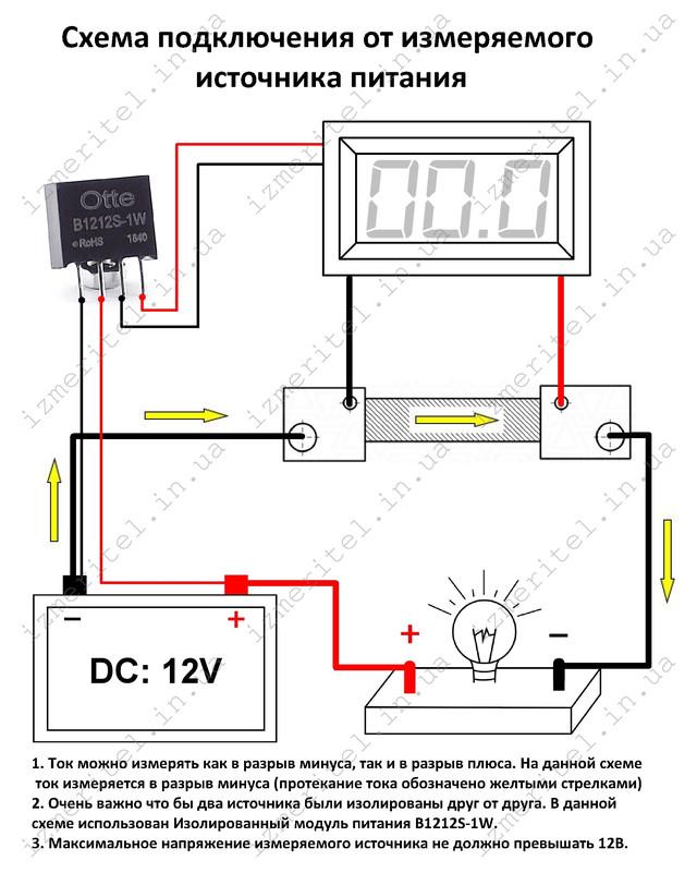 Схема подключения цифровой амперметр DC 200A