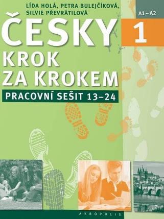 Česky krok za krokem 1 Pracovní sešit (Lekce 13–24) (Робочий зошит), фото 2