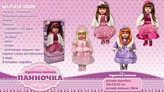 Интерактивная кукла Панночка