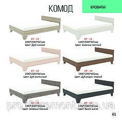 Кровать КР-14 от КОМОД