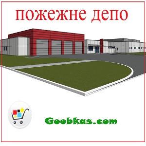 """Проектування Пожежних депо, пожежних частин, об'єктів пожежної охорони """"під ключ"""""""