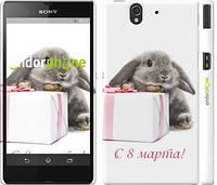 """Чехол на Sony Xperia Z C6602 Кролик с подарком """"1923c-40"""""""