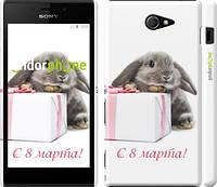 """Чехол на Sony Xperia M2 dual D2302 Кролик с подарком """"1923c-61"""""""