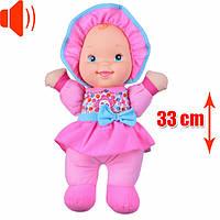 Детская мягконабивная кукла Первый смех, 33 см, Baby's First