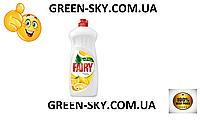 Средство для мытья посуды Fairy Лимон  1л ОРИГИНАЛ. КАЧЕСТВО