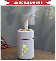 Увлажнитель - Ночник HUMIDIFIER LUCKY CLOVER Белый | Очиститель воздуха с подсветкой и вентилятором