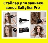 Стайлер для завивки волос BaByliss Pro!АКЦИЯ