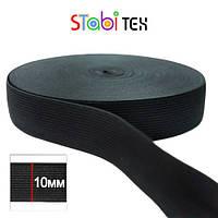 Резинка обувная 10мм (10м/боб) Черный