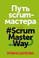 Книга Зузана Шохова «Путь скрам-мастера. #ScrumMasterWay» 978-5-00117-349-6