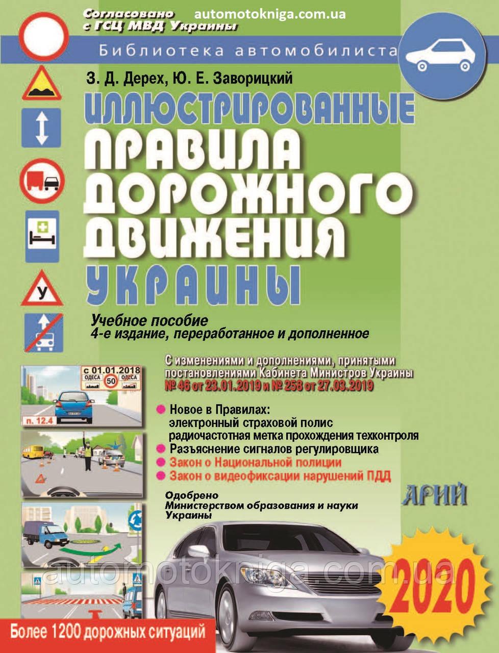 Иллюстрированные  Правила Дорожного Движения Украины  2020  4-е издание   З.Д. Дерех  Ю.Е. Заворицкий