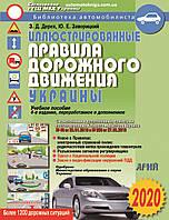 Иллюстрированные  Правила Дорожного Движения Украины  2020  4-е издание   З.Д. Дерех  Ю.Е. Заворицкий, фото 1