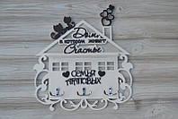 """Фамильная деревянная настенная ключница """"Дом, в котором живет счастье"""" белого цвета с полочкой"""