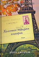 Книга Нина Джордж «Маленька паризька книгарня» 978-617-7279-28-9