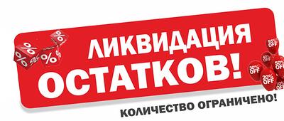 АКЦИЯ, СКИДКИ, РАСПРОДАЖА -30% смесителей для ванны, умывальника, кухни