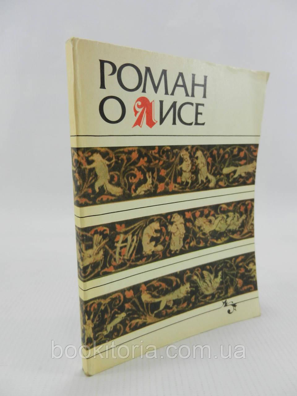 Роман о Лисе (б/у).