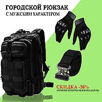 Тактический рюкзак вместимость 45 литров+Перчатки+Ремень