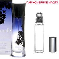 Парфюмерное масло (концентрат)  Armani Code - 6мл.- 10мл.- 15мл.