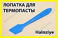 Лопатка HY Scraper для термопасты шпатель термопаста