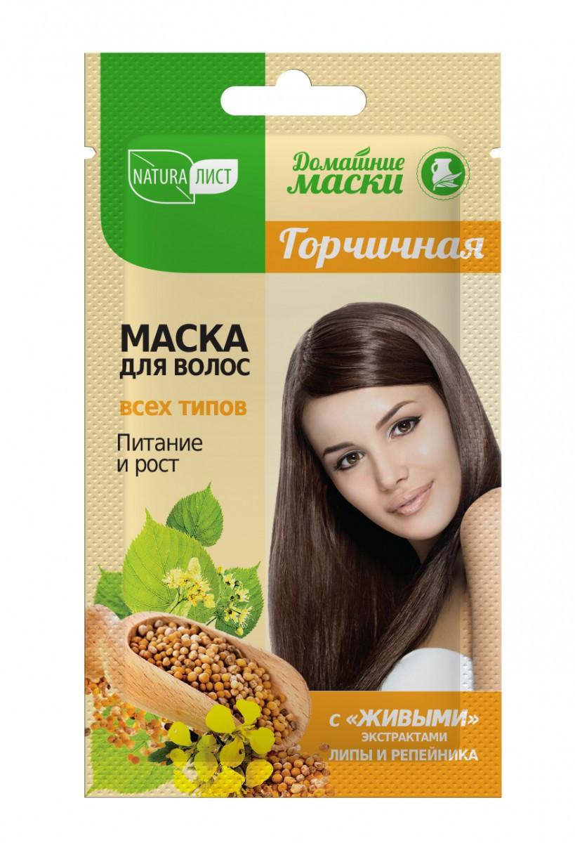 Маска для волос Питание и Рост Горчичная Домашние маски Натуралист 30 мл