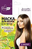 Маска для волос Активация роста и укрепление с сывороткой Легенда Востока Натуралист 35 мл