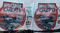 Крысиная смерть № 2  200 гр.(Оригинальная!,Днепропетровск!) , приманка от крыс и мышей