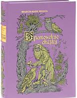 Франсуа-Мари Люзель Бретонские сказки