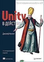 Хокинг Джозеф Unity в действии. Мультиплатформенная разработка на C. Руководство